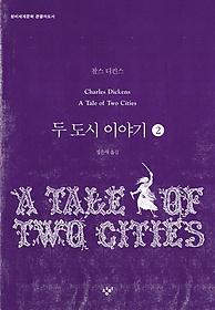 두 도시 이야기 2 (큰글자도서)