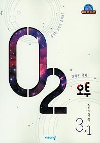 오투 중등 과학 3-1 (2019)