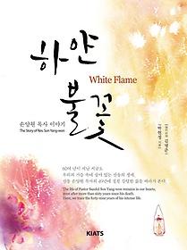 하얀 불꽃 - 한영합본