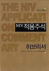 NIV 적용주석 - 히브리서