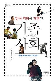 한국 영화에 재현된 가족 그리고 사회