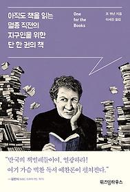 "<font title=""아직도 책을 읽는 멸종 직전의 지구인을 위한 단 한 권의 책"">아직도 책을 읽는 멸종 직전의 지구인을 위...</font>"