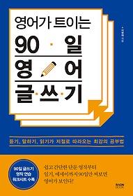 영어가 트이는 90일 영어 글쓰기 :듣기, 말하기, 읽기가 저절로 따라오는 최강의 공부법