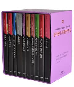 문학동네 세계문학전집 51~60권 세트 6