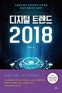 [10년 소장] 디지털 트렌드 2018