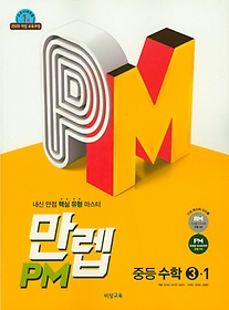 만렙 PM 중등 수학 3-1 (2019)