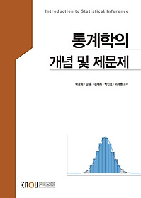 통계학의 개념 및 제문제