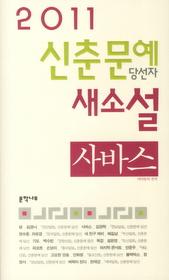 2011 신춘문예 당선자 새소설 - 사바스