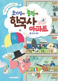 "<font title=""호기심이 쿵쾅대는 한국사 아파트 4 - 조선 시대"">호기심이 쿵쾅대는 한국사 아파트 4 - 조선...</font>"