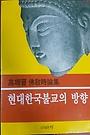 현대 한국불교의 방향