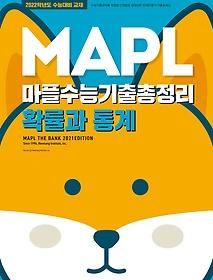 "<font title=""MAPL 마플 수능기출총정리 확률과 통계 (2021)"">MAPL 마플 수능기출총정리 확률과 통계 (20...</font>"