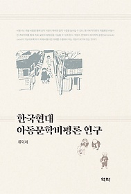 한국현대아동문학비평론 연구