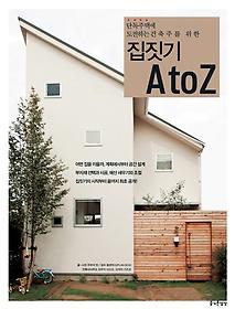 """<font title=""""단독주택에 도전하는 건축주를 위한 집짓기 A to Z"""">단독주택에 도전하는 건축주를 위한 집짓기...</font>"""