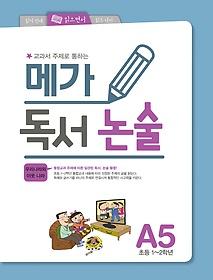 메가 독서 논술 A5 - 우리나라와 이웃나라