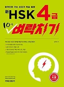 신HSK 4급 10일 벼락치기