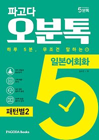 "<font title=""파고다 5분톡(오분톡) 일본어회화 패턴별 2"">파고다 5분톡(오분톡) 일본어회화 패턴별...</font>"