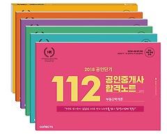 2018 112 공인중개사 합격노트 세트