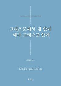 "<font title=""그리스도께서 내 안에 내가 그리스도 안에"">그리스도께서 내 안에 내가 그리스도 안...</font>"