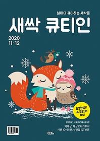새싹 큐티인 QTIN (격월간) 11,12월호