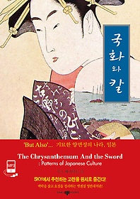 "<font title=""국화와 칼 The Chrysanthemum And the Sword : Patterns of Japanese Culture"">국화와 칼 The Chrysanthemum And the Swor...</font>"
