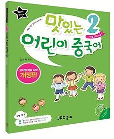 """<font title=""""[한정판매] 맛있는 어린이 중국어 2 - 워크북"""">[한정판매] 맛있는 어린이 중국어 2 - 워크...</font>"""