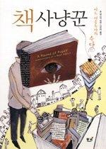 책사냥꾼 - 어느 책중독자의 수다