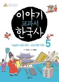 이야기 교과서 한국사 5