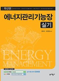 에너지관리기능장 실기