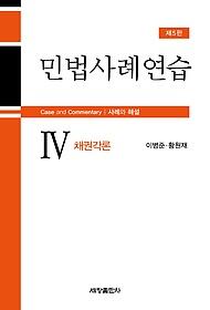 민법사례연습 4 - 채권각론