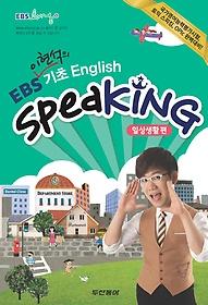 EBS 기초 English Speaking - 일상생활편