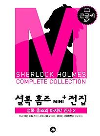 "<font title=""셜록 홈즈 mini 전집 셜록 홈즈의 마지막 인사 2 (큰글씨도서)"">셜록 홈즈 mini 전집 셜록 홈즈의 마지막 ...</font>"