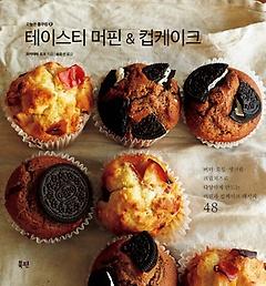 테이스티 머핀 & 컵케이크