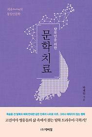 탈북민을 위한 문학치료