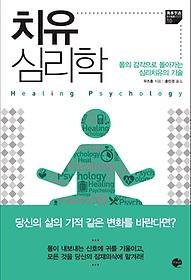 치유 심리학