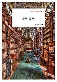 """<font title=""""[90일 대여] 5인 동무 - 살아가는동안 꼭 읽어야 할 한국문학 158"""">[90일 대여] 5인 동무 - 살아가는동안 꼭...</font>"""