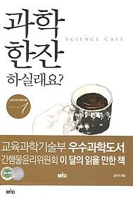 과학 한잔 하실래요?