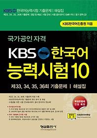 국가공인자격 KBS 한국어능력시험 10