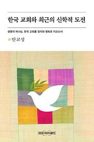 한국 교회와 최근의 신학적 도전