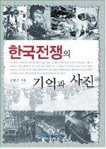 한국전쟁의 기억과 사진