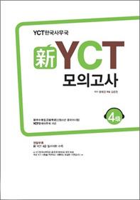 신 YCT 모의고사 4급