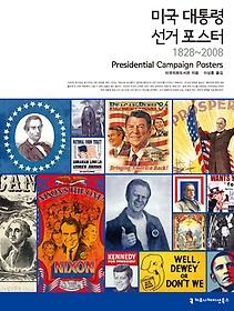 미국 대통령 선거 포스터 1828~2008