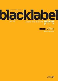 블랙라벨 black label 고등 수학 (하/ 2018)