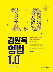 김원욱 형법 1.0 (2017)