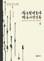 한승헌 변호사 변론사건 실록 5