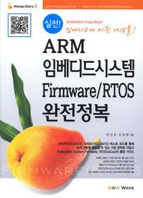 "<font title=""실전! ARM 임베디드시스템 Firmware/RTOS 완전정복"">실전! ARM 임베디드시스템 Firmware/RTOS ...</font>"