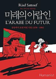 미래의 아랍인 1