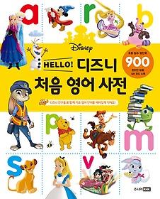 HELLO! 디즈니 처음 영어 사전