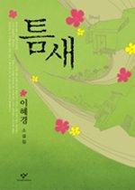 틈새 - 2006년 제37회 동인문학상 수상작
