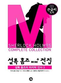"<font title=""셜록 홈즈 mini 전집 셜록 홈즈의 마지막 인사 3 (큰글씨도서)"">셜록 홈즈 mini 전집 셜록 홈즈의 마지막 ...</font>"