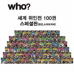 "<font title=""who? 세계 위인전 세트 (전100권) [스페셜판/소프트커버] 독서대증정"">who? 세계 위인전 세트 (전100권) [스페셜...</font>"